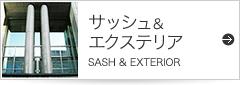 サッシュ&エクステリア