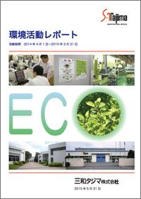 環境レポート