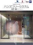 ハンズフリーシステムHF-M(美和ロック対応タイプ)