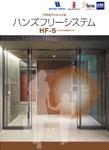 ハンズフリーシステムHF-S(シブタニ対応タイプ)