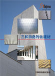 Titanium Products Chinese 中文