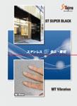 STスーパーブラック、MTバイブレーション