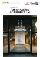 JIA A 4722対応歩行者用自動ドアセット