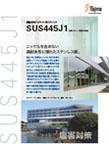 高耐食性フェライト系ステンレス SUS445J1
