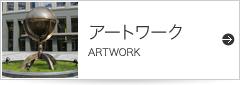 アートワーク